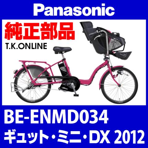 Panasonic BE-ENM034用 テンションプーリー
