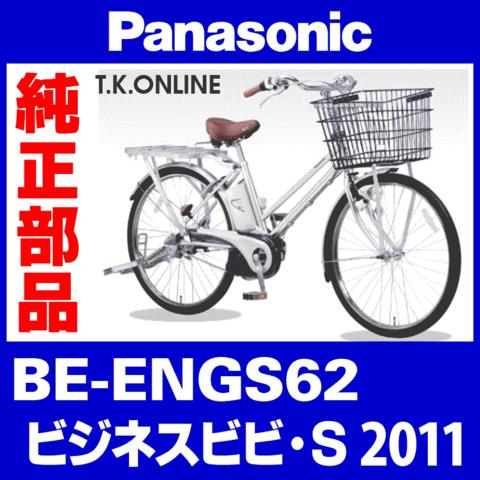 Panasonic BE-ENGS62用 ハンドル手元スイッチ 白(生産終了)→黒【即納】