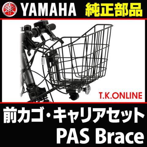 ヤマハ Brace 前カゴ+サスペンションフォーク用キャリア【黒・最大積載量:5kg】