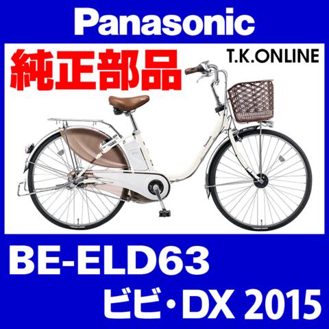 Panasonic BE-ELD63 用 チェーンカバー【白+ブラウンスモーク】【代替品】【送料無料】