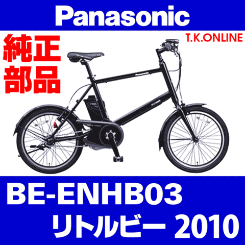 Panasonic BE-ENHB03 用 後スプロケット+固定Cリング