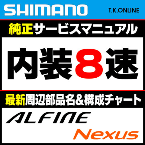 シマノ ディーラーマニュアル:内装8速用(ALFINE SG-S505)【最新ブランド別構成部品リスト付属】