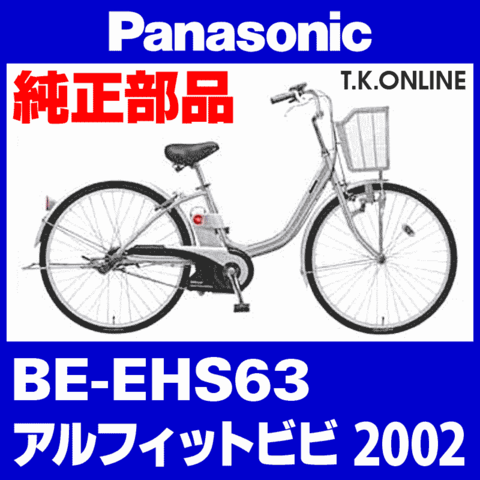 Panasonic BE-EHS63 用 後輪スプロケット 20T 薄歯+固定リング【代替品】