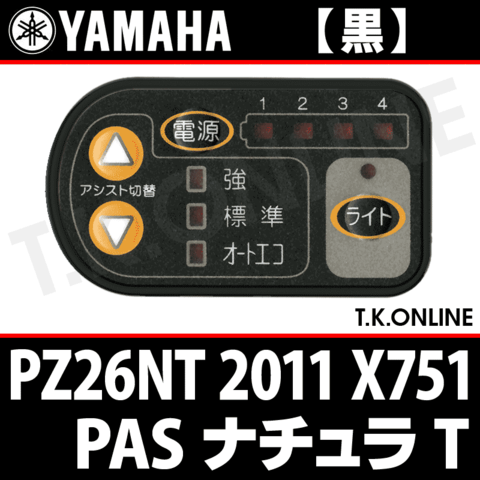 YAMAHA PAS ナチュラ T 2011 PZ26NT X751 ハンドル手元スイッチ【黒】【送料無料】