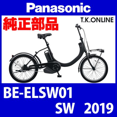 Panasonic SW (2019) BE-ELSW01 純正部品・互換部品【調査・見積作成】