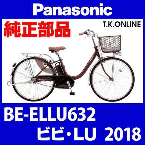 Panasonic BE-ELLU632用 チェーンカバー【黒+黒スモーク】【送料無料】