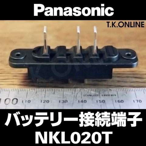 Panasonic バッテリー接続端子 旧型 3端子 NKL020T【受注生産】