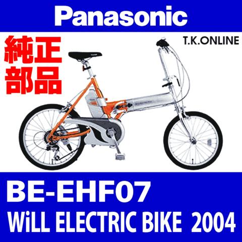 Panasonic WiLL ELECTRIC BIKE (2004) BE-EHF07 純正部品・互換部品【調査・見積作成】