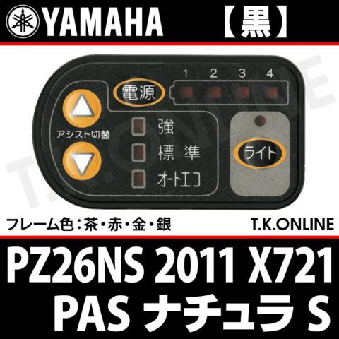 YAMAHA PAS ナチュラ S 2011 PZ26NS X721 ハンドル手元スイッチ 【黒】