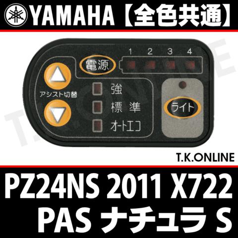 YAMAHA PAS ナチュラ S 2011 PZ24NS X722 ハンドル手元スイッチ【全色統一】【送料無料】