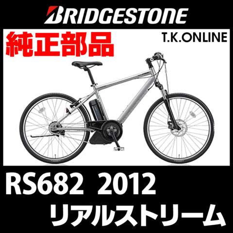 ブリヂストン リアルストリーム (2012) RS682 純正部品・互換部品【調査・見積作成】
