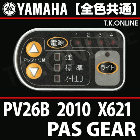 YAMAHA PAS GEAR 2009 PV26B X621 ハンドル手元スイッチ