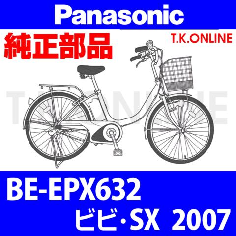 Panasonic BE-EPX632用 チェーンカバー+ステーセット【代替品】