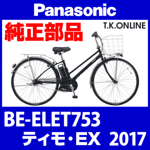 Panasonic BE-ELET753用 チェーンリング 35T 厚歯+固定スナップリングセット【即納】
