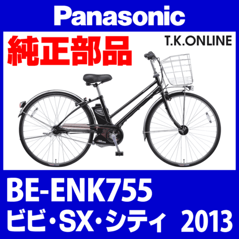 Panasonic BE-ENK755 内装5速グリップシフター+ケーブル+ストッパー+エンドキャップセット【黒】【代替品】