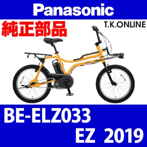 Panasonic BE-ELZ033 用 アシストギア+軸止クリップ【即納】