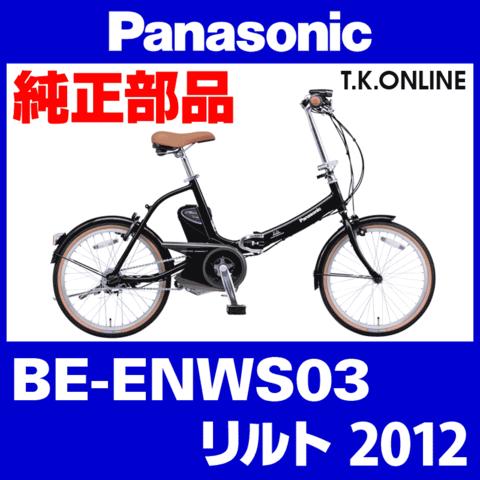 Panasonic BE-ENWS03用 アシストギア+軸止クリップ