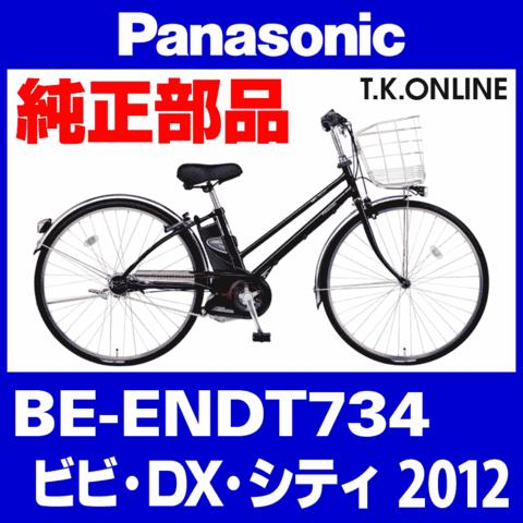 Panasonic BE-ENDT734用 ブレーキケーブル前後セット【代替品:Alligator社製:黒または銀】