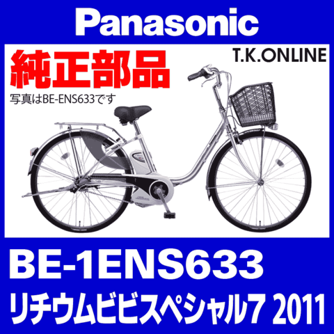 Panasonic BE-1ENS633用 ブレーキケーブル前後セット【高品質・高耐久:Alligator社製:黒】【代替品】
