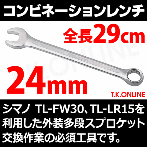 【24mm】ロングコンビネーションレンチ・多段スプロケット脱着用・全長29cm・クロームバナジウム製【即納】
