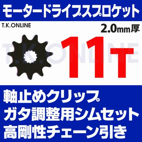 モータードライブスプロケット 11T 2.0mm厚 外径51mm+ヤマハ用軸止めクリップ+ガタ調整シムセット+高剛性チェーン引き【内装変速ハブ用】【即納】