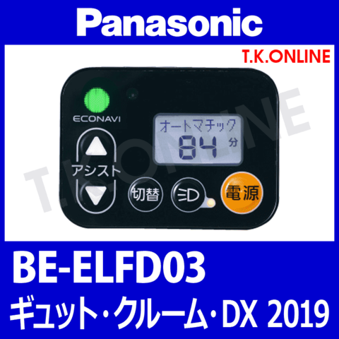 Panasonic BE-ELFD03用 ハンドル手元スイッチ【代替品】