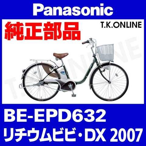 Panasonic BE-EPD632 用 カギセット【後輪サークル錠+バッテリー錠+ディンプルキー3本】グレー
