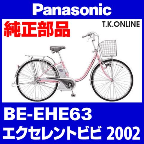 Panasonic BE-EHE63  用 後輪スプロケット 20T 薄歯+固定Cリング+防水カバー