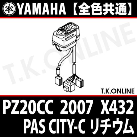 YAMAHA PAS CITY-C リチウム 2007 PZ20CC X432 ハンドル手元スイッチ 【全色統一】