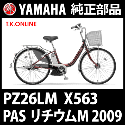 YAMAHA PAS リチウム M 2009 PZ26LM 2009 X563【後輪サークル錠+バッテリー錠+バッテリー錠カバーセット】【グレー】