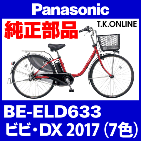 Panasonic BE-ELD633用 後輪スプロケット 22T 厚歯+固定Cリング【即納】