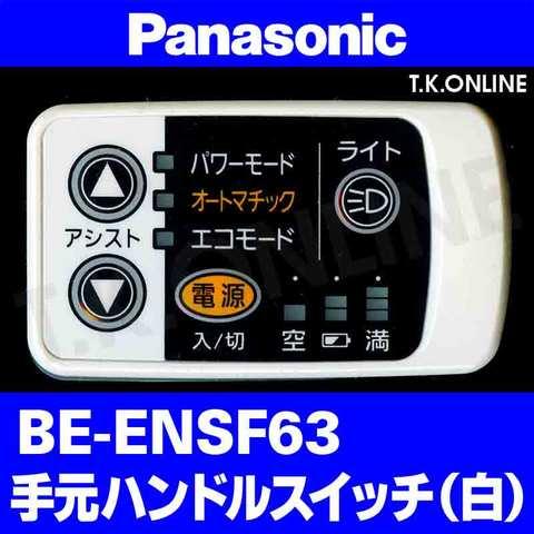 Panasonic BE-ENSF63用 ハンドル手元スイッチ 白(生産終了)→黒【即納】