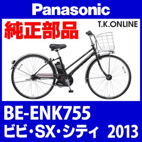 Panasonic BE-ENK755用 チェーンカバー【代替品:黒+黒スモーク:ポリカーボネート:ステー付属】