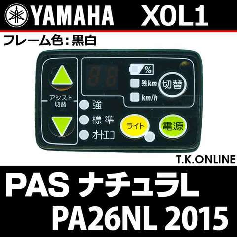 YAMAHA PAS ナチュラL 2015 PA26NL X0L1 ハンドル手元スイッチ【フレーム色:黒・白】