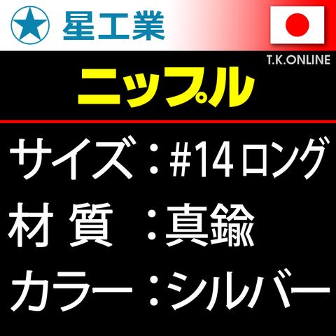 #14 真鍮ニップル【ロングサイズ】星工業 40本
