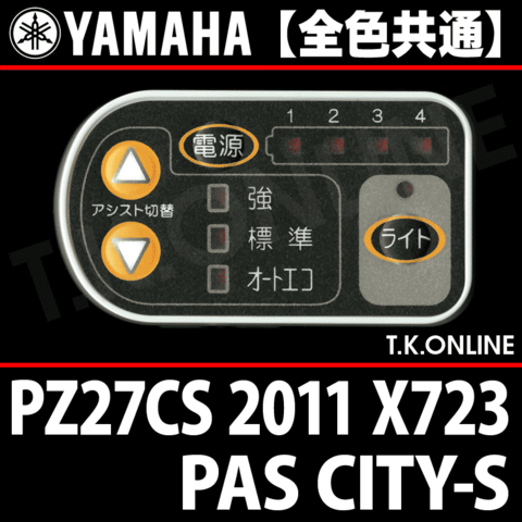 YAMAHA PAS CITY-S 2011 PZ27CS X723 ハンドル手元スイッチ【全色統一】【送料無料】