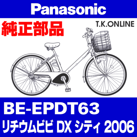 Panasonic BE-EPDT63用 チェーンリング 41T 薄歯【黒 ← 銀:2.1mm厚】+固定スナップリング【チェーン脱落防止プレートなし】【代替品】【即納】