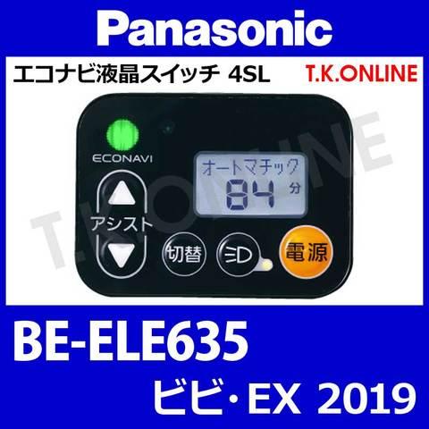 Panasonic BE-ELE635用 ハンドル手元スイッチ【代替品】