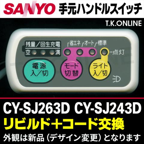 三洋 CY-SJ243D ハンドル手元スイッチ【修理対応:100%動作保証】
