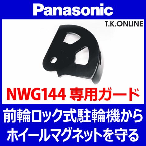 【小径車必須】Panasonic ホイールマグネット破損防止ガード【NWG144専用・炭素鋼製】