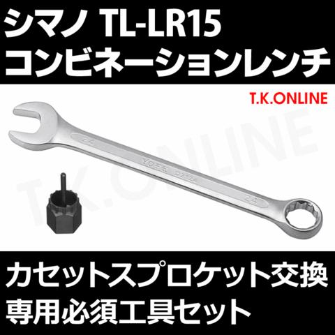シマノ TL-LR15 ロックリング脱着工具+24mmロングコンピネーションレンチ
