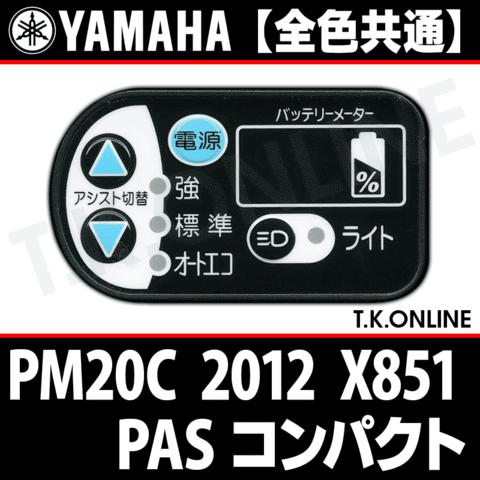 YAMAHA PAS コンパクト 2012 PM20C X851 ハンドル手元スイッチ 【全色統一】