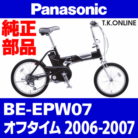 Panasonic BE-EPW07 用 リアディレイラー【代替品】