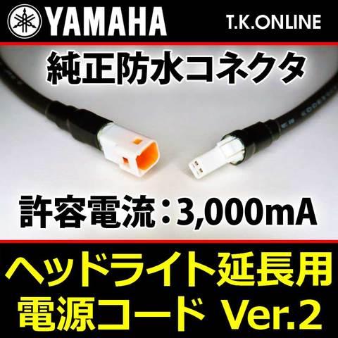 YAMAHA ヘッドライト延長用電源コード Ver.2(長さ指定:200cmまで)【コネクタ形状:防水型オス-防水型メス】