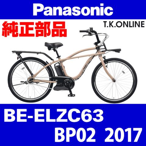 Panasonic BP02 (2017) BE-ELZC63 純正部品・互換部品【調査・見積作成】