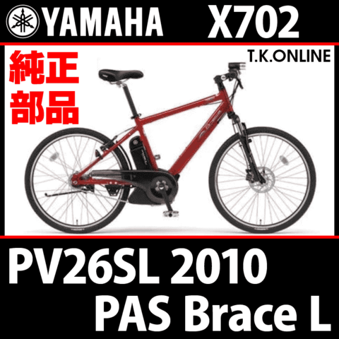 YAMAHA PAS Brace L 2010 PV26SL X702 ブレーキケーブル&ワイヤー前後フルセット(モジュール、ガイドパイプ含む)