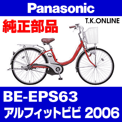 Panasonic BE-EPS63、BE-EPS43用 カギセット・代替アップグレード【後輪サークル錠(グレー)+バッテリー錠+ディンプルキー3本+バッテリー錠カバー】【即納】
