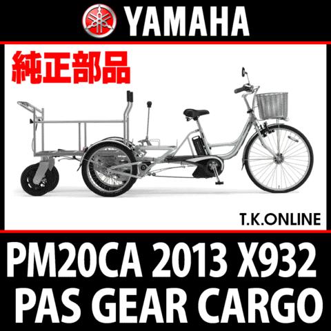 YAMAHA PAS GEAR CARGO 2013 PM20CA X932 キーセット(バッテリー錠+リング錠+キー3本)