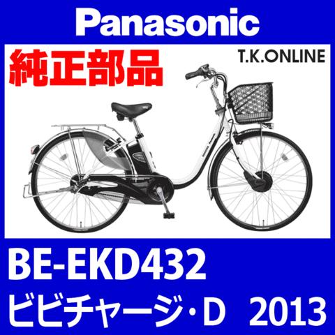 Panasonic ビビチャージ・D (2012.11) BE-EKD432 純正部品・互換部品【調査・見積作成】