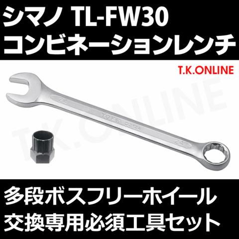 シマノ TL-FW30 マルチプルフリーホイール抜き工具+M24ロングコンピネーションレンチ+マニュアル